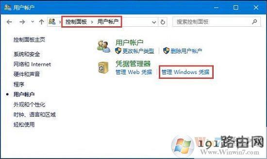 win10系统使用微软账号登陆之后不能访问网络打印共享文件的解决方法