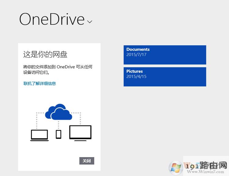 win10系统,OneDrive,,同步