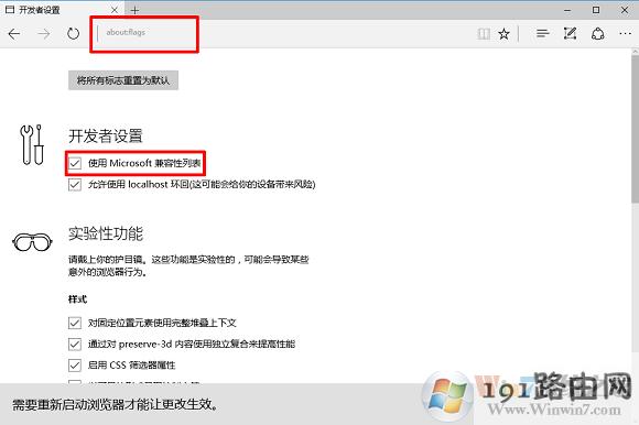 Win10 Edge浏览器兼容性怎么解决