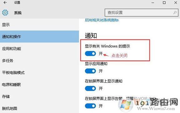 windows系统通知