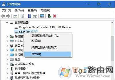 Win10 开启/关闭硬盘写入缓存功能的方法