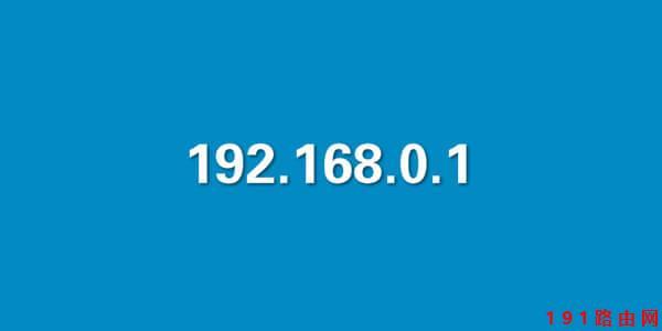 198.168.01登陆入口