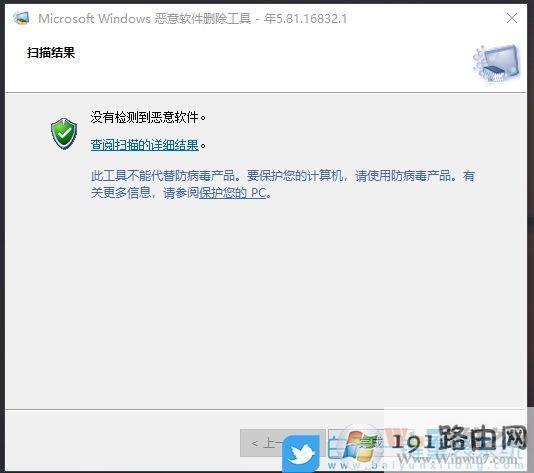Win10恶意软件删除工具怎么用?恶意软件删除工具使用方法