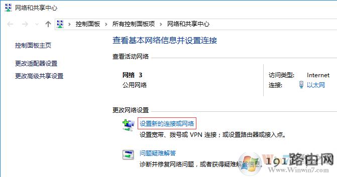 Win10怎么连接隐藏的WIFI