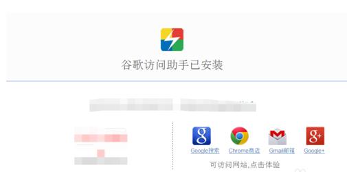 谷歌打不开