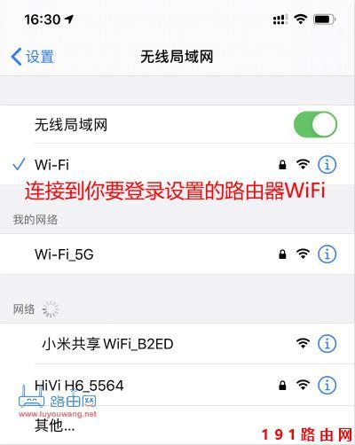 192.168.0.1手机登陆wifi设置教程