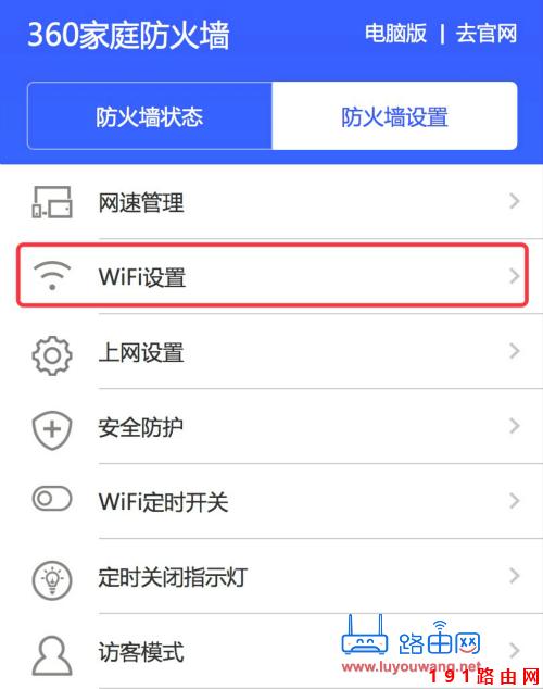 192.168.0.1 登陆页面(360路由手机修改wifi密码)