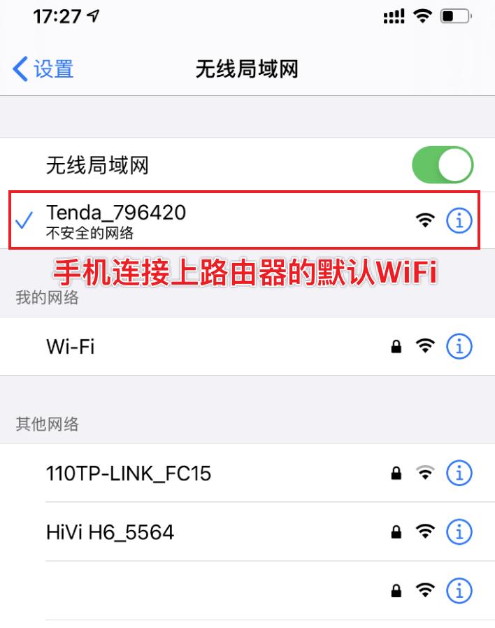 192.168.01修改WiFi密码教程