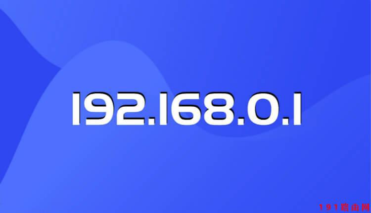 路由360cn登录 192.168.0.1(360路由器)