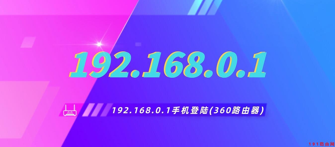 192168.0.1修改密码(192.168.0.1手机登陆360路由器)