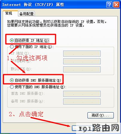 xp系统中自动设置ip地址