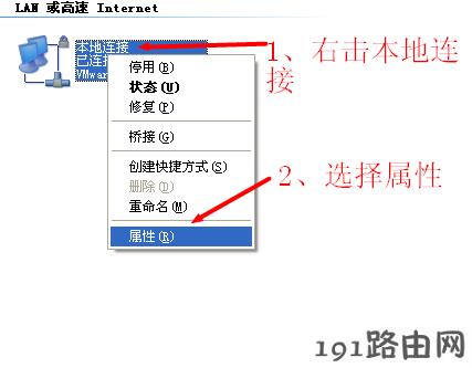XP电脑本地连接属性