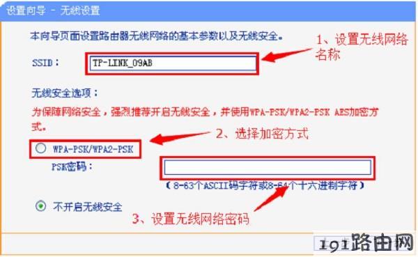 设置TP-Link TL-WR845N路由器的无线名称、无线密码