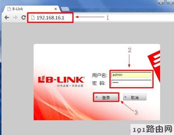 B-Link路由器登录界面
