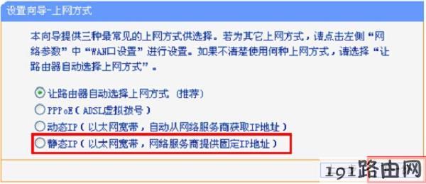 """TL-WR845N路由器的""""上网方式""""选择:静态IP"""