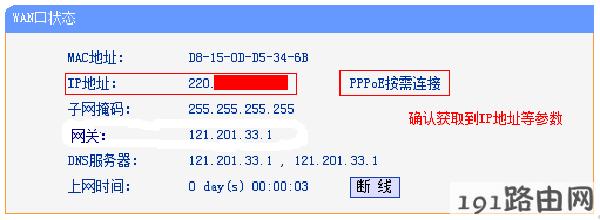 检查TP-Link TL-WR845N路由器设置是否成功