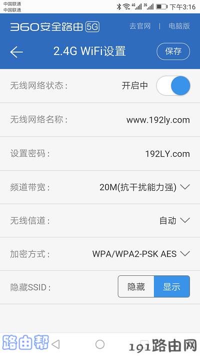 修改2.4G WiFi密码