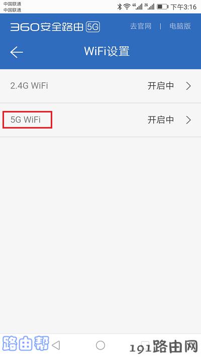 点击:5G WiFi