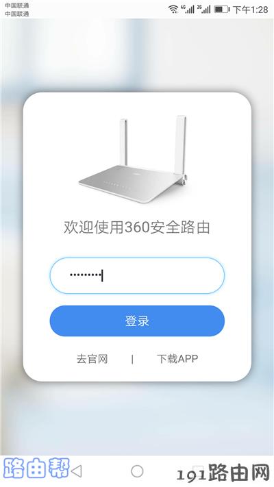 输入管理密码,进入360路由器的管理页面