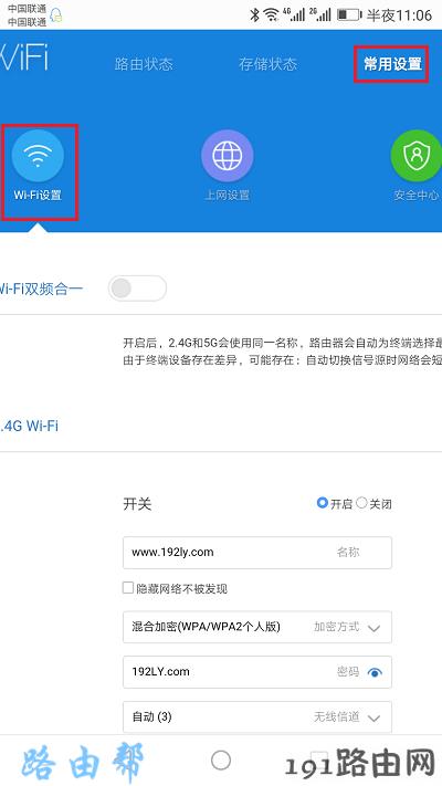 修改wifi密码