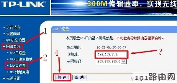 修改B路由器的LAN口IP地址为:192.168.2.1