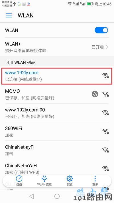 手机一定要连接需要修改密码的这个wifi信号