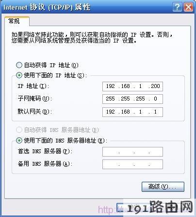 手动指定IP地址