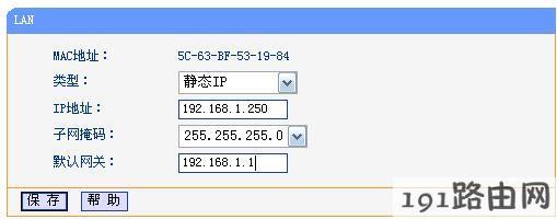TL-WR703N修改LAN口IP地址