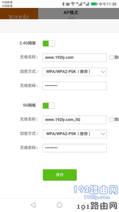 手机修改路由器wifi密码