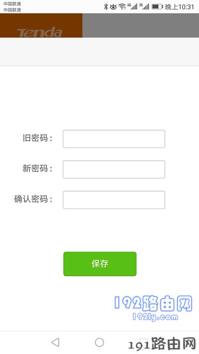 手机修改路由器登录密码