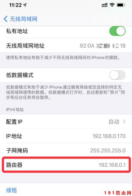 192.168.0.1手机登陆
