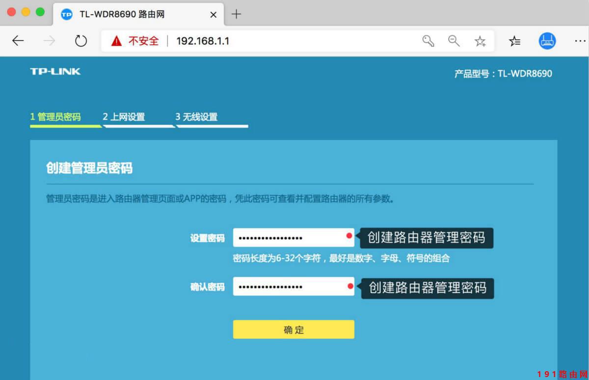192.168.1.1登录首页密码是多少?