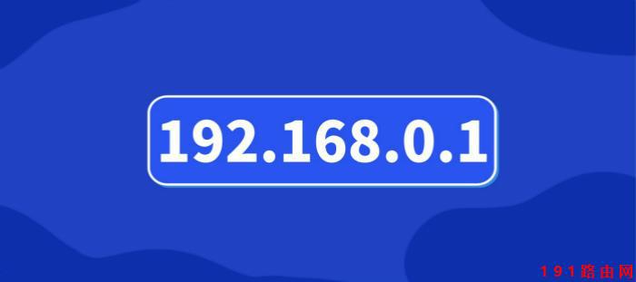 192.168.01登录入口