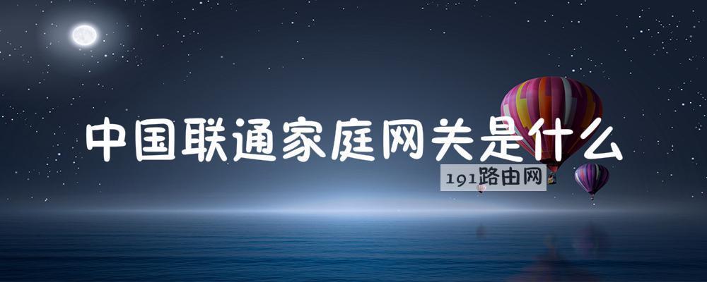 中国联通家庭网关是什么