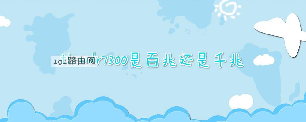 tl-wdr7300是百兆还是千兆