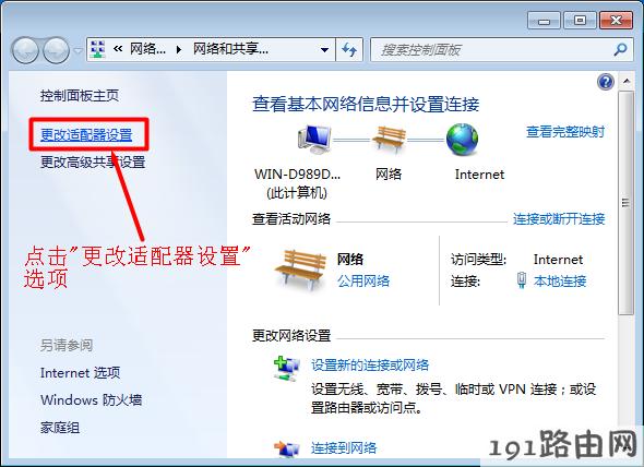 win7系统更改适配器设置