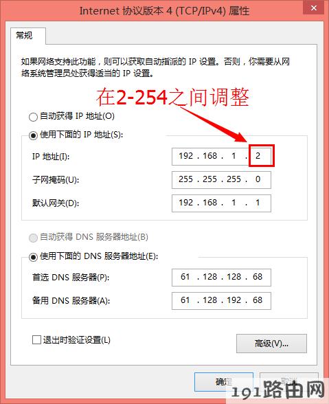 重新设置电脑固定IP地址