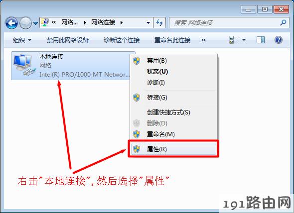 Windows7系统本地连接属性
