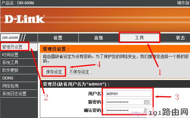 D-Link-DIR-600路由器修改登录密码