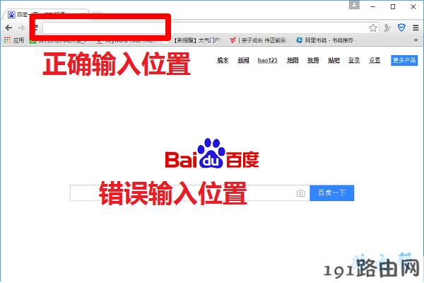 浏览器中正确输入tendawifi.com 的位置