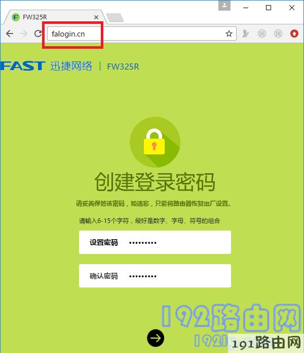 打开路由器设置页面,设置登录密码