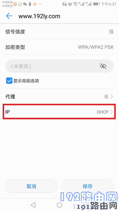 手机IP地址设置成:DHCP