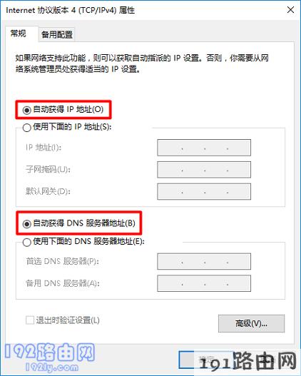 电脑IP地址设置成:自动获得
