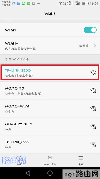 手机连接到路由器的默认wifi信号