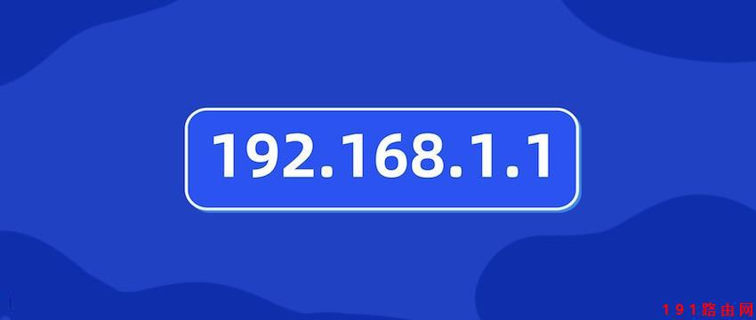 192.168.1.1路由器官网