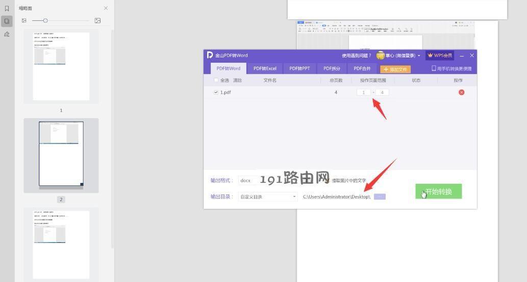 pdf转word怎么转(2)