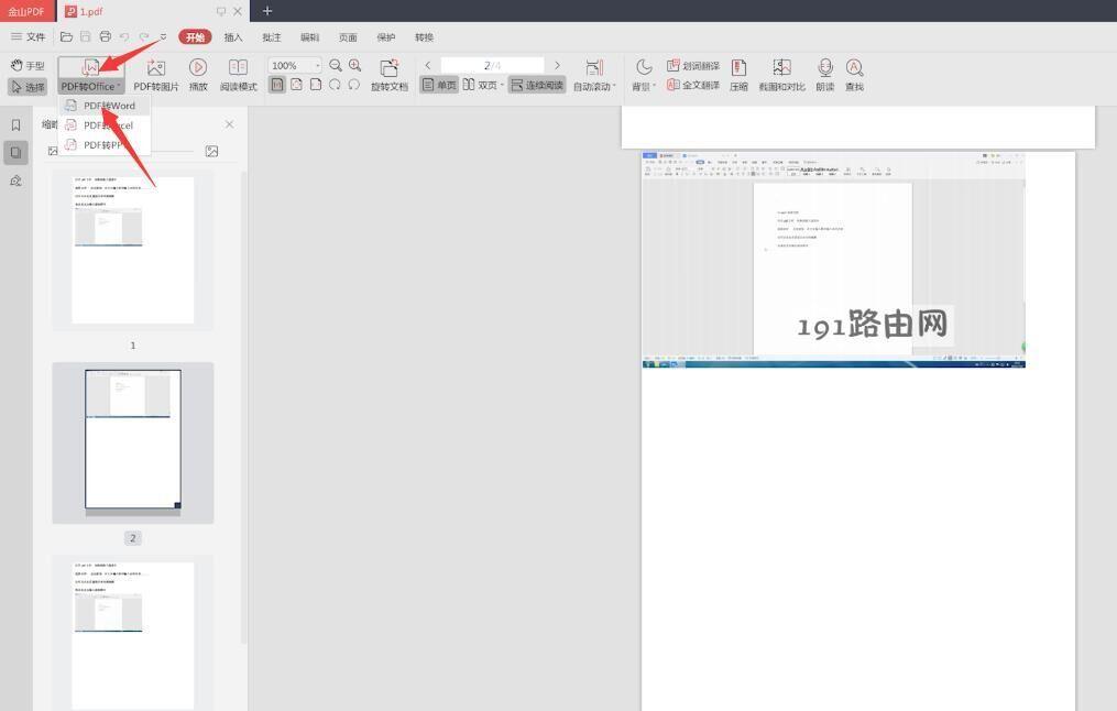 pdf转word怎么转(1)