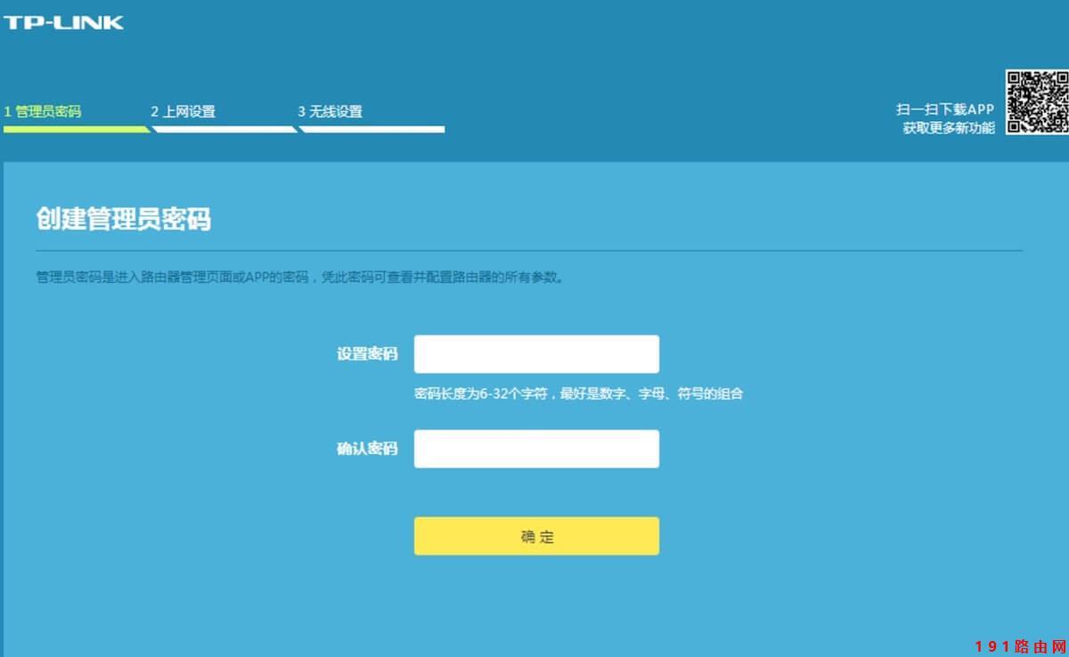 192.168.1.1登录页面管理员密码