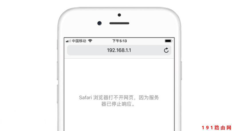 手机无法打开登录192.168.1.1怎么办?