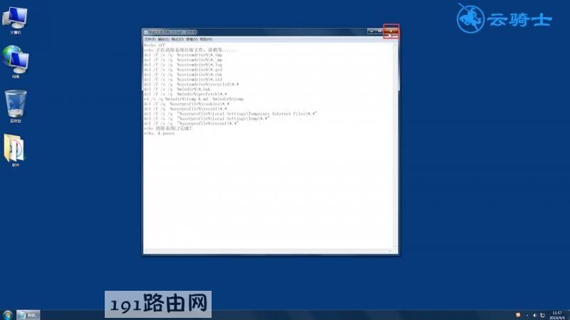 一键清理系统垃圾文件(8)